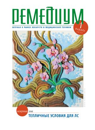 "Журнал ""Ремедиум"" by Remedium."