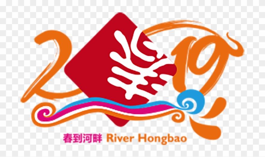 Rhb 2019 Logo.