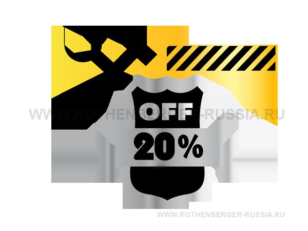 Акция сервисного центра ROTHENBERGER RUSSIA.