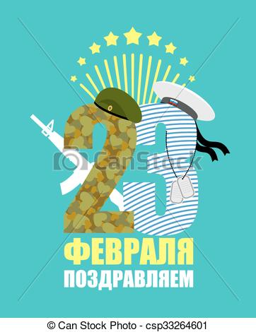 Vector Clipart of 23 February. National traditional festival in.