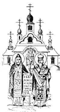 Russian orthodox clipart.