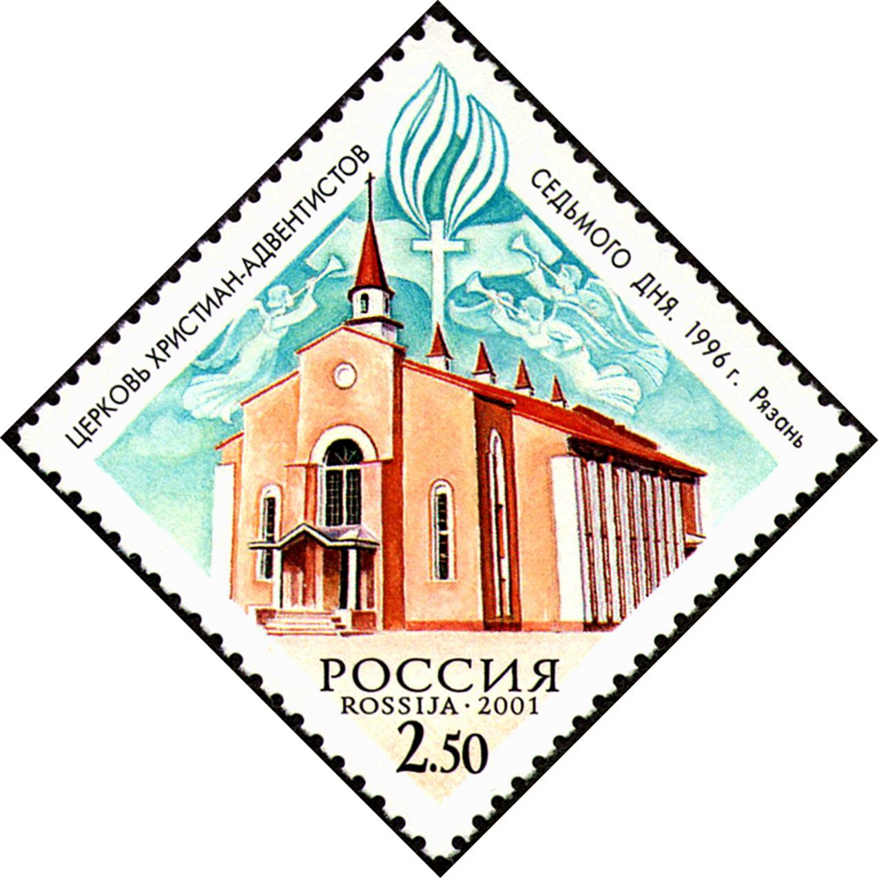 File:Stamp of Russia 2001 No 692 Adventist Church in Ryazan.jpg.