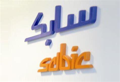 Sabic Logos.