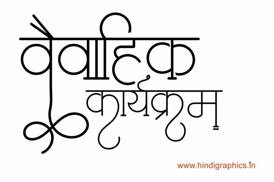 Ndian Wedding Card Symbol Hindu Sadi Card Logo.