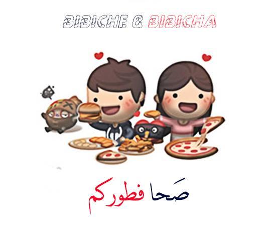 """bibich & bibicha on Twitter: """"saha ftorkom les bibich <3 http://t."""