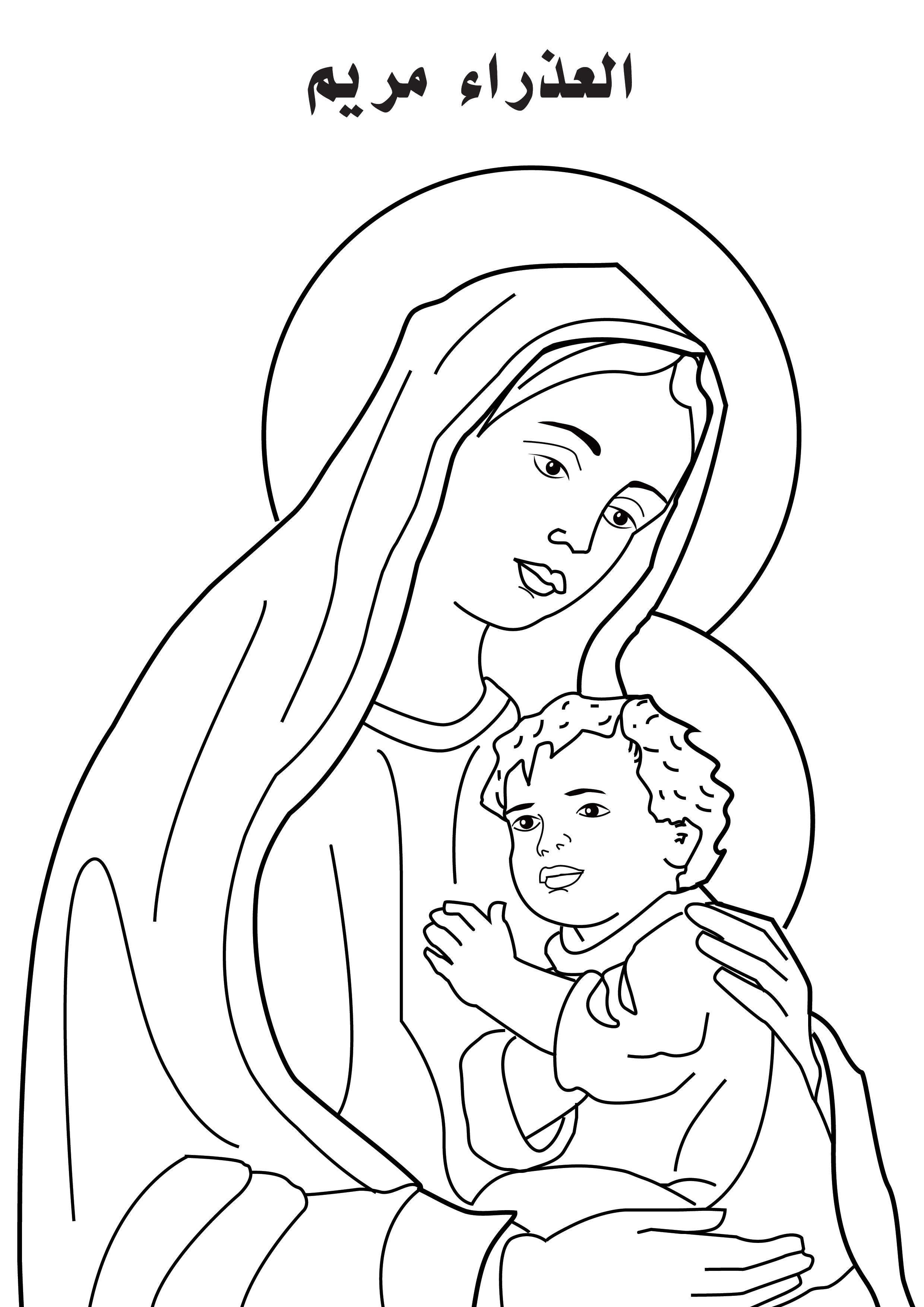 Saint Mary Clipart.