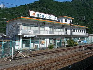 Sakuma Rail Park.