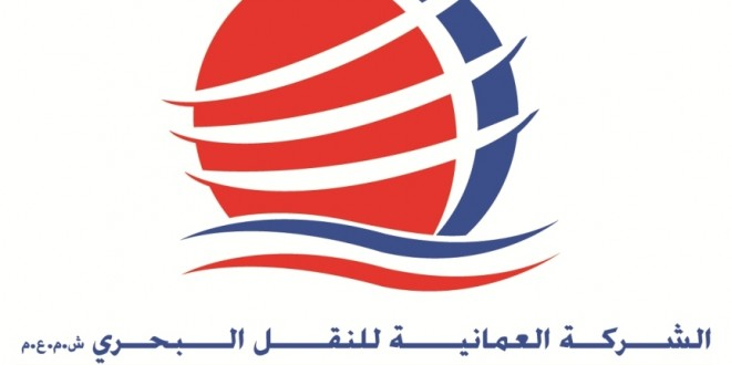 New shipping line (Oman Container Lines.
