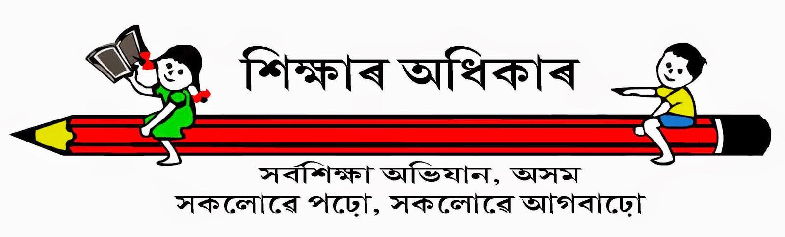 Sarva shiksha abhiyan Logos.