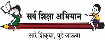 logo of sarva shiksha abhiyan in marathi.