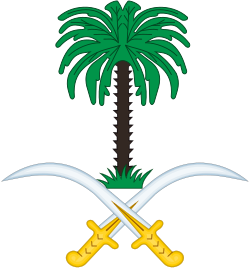Emblem of Saudi Arabia.