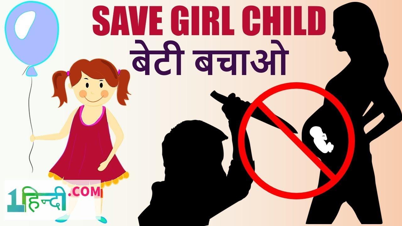 Save Girl Child Essay in Hindi बेटी बचाओ पर निबंध.