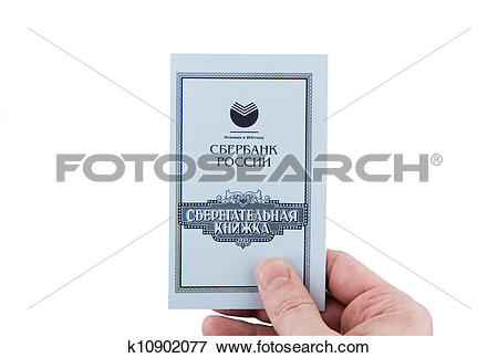 Picture of Russian Savings book with ,holding in hand. k10902077.