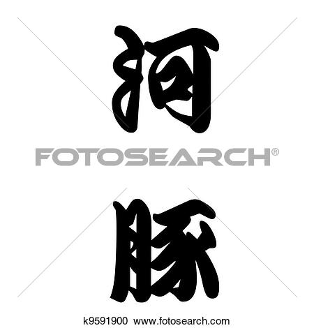 Stock Illustrations of Japanese calligraphy represents fugu or.