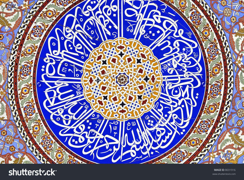 Arabic Calligraphy Selimiye Mosque Edirne Turkey Stock Photo.
