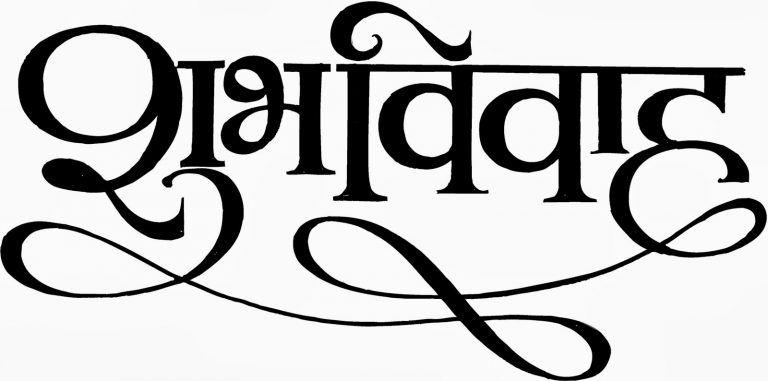 shubh vivah clipart black white 4 9024 print poster.