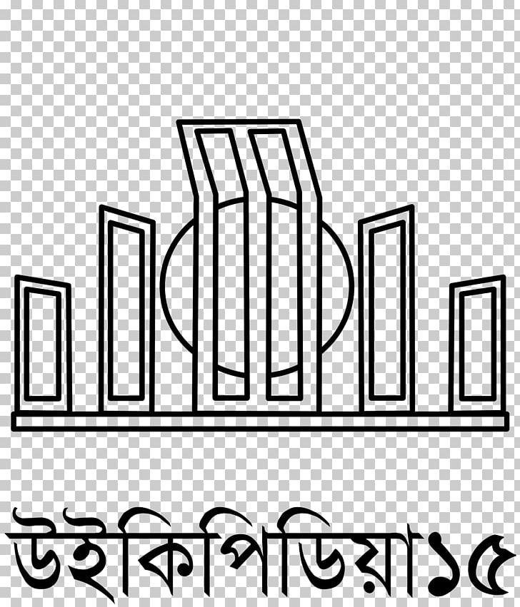 Shaheed Minar PNG, Clipart, Angle, Area, Bangladesh, Bengali.