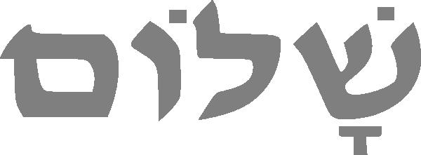Shalom 3 Clip Art at Clker.com.