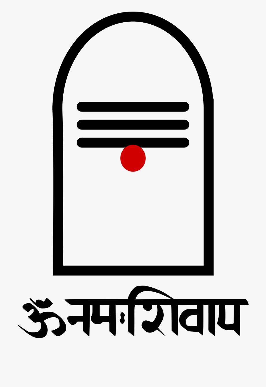 Shiva Lingam Clipart.