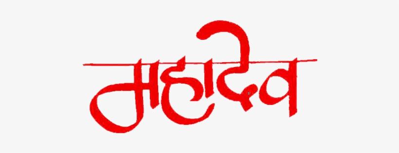 Shivratri Editig Background Image Png Download Shiv.