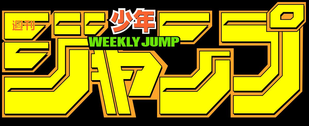 Weekly Shōnen Jump.