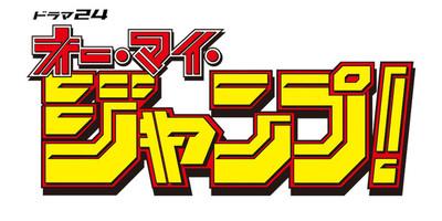 Shonen Jump Magazine Inspires Live.
