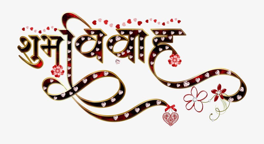 Shubh Vivah Logo Png , Transparent Cartoon, Free Cliparts.