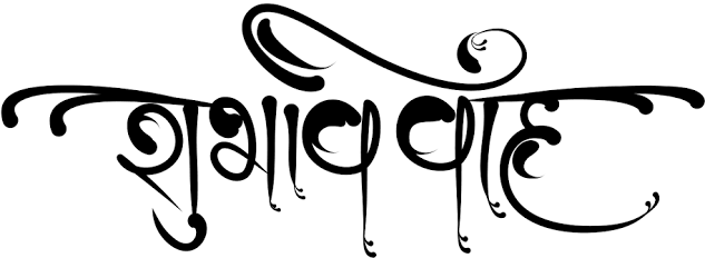 Shubh Vivah Logo Clipart Png ~ Blog Art Zone.