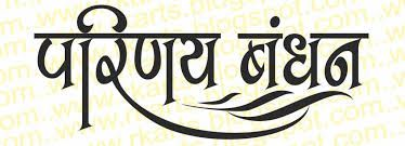 Image result for hindi shubh vivah logo clipart line art in.