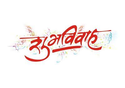 Shubh Vivah, Abhinandan, Welcome, Swagtam, Text Happy.