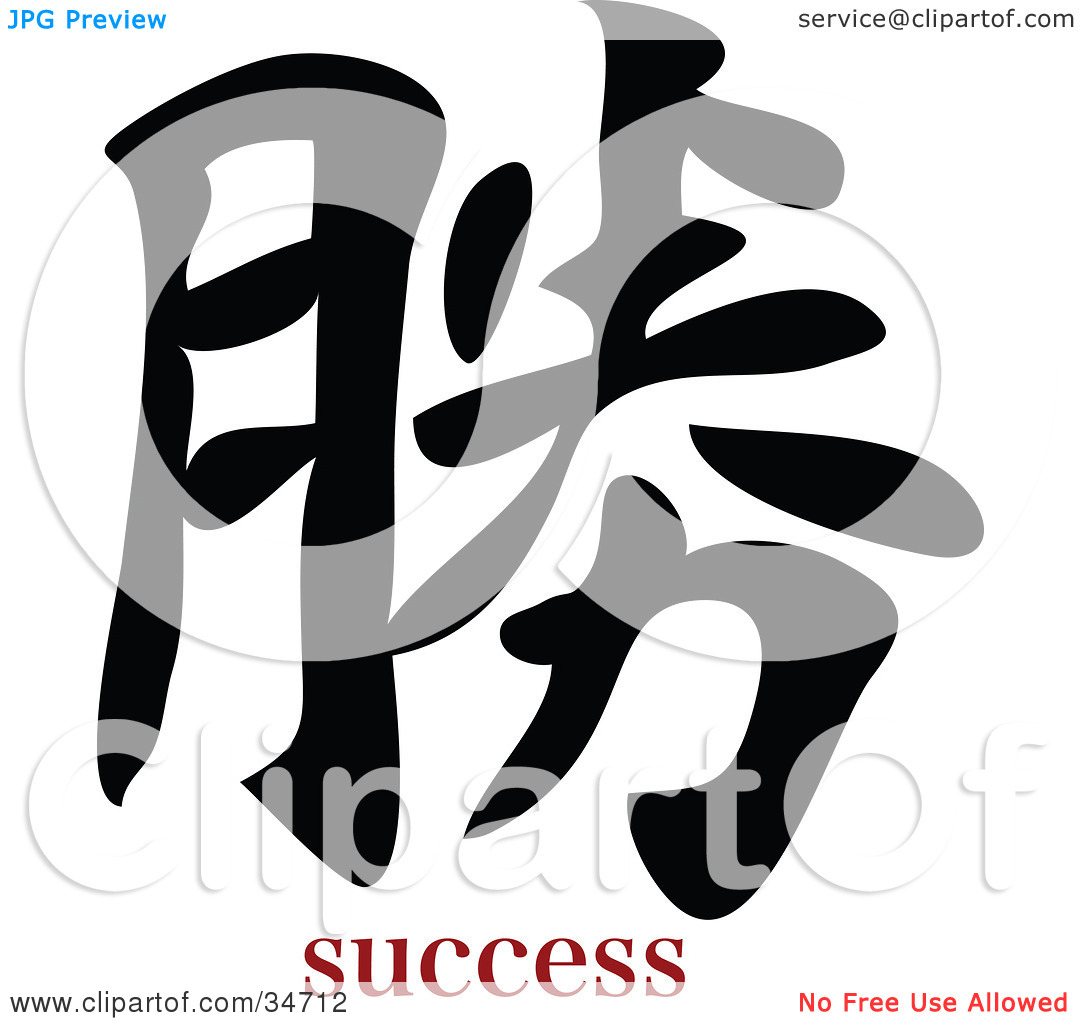 Feng Shui Clipart For Success.