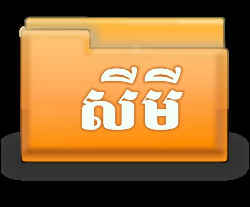 Folder (simi Khmer) Icon, PNG ClipArt Image.
