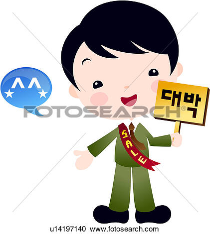 Clipart of korean characters, boy, signpost, holding singpost.