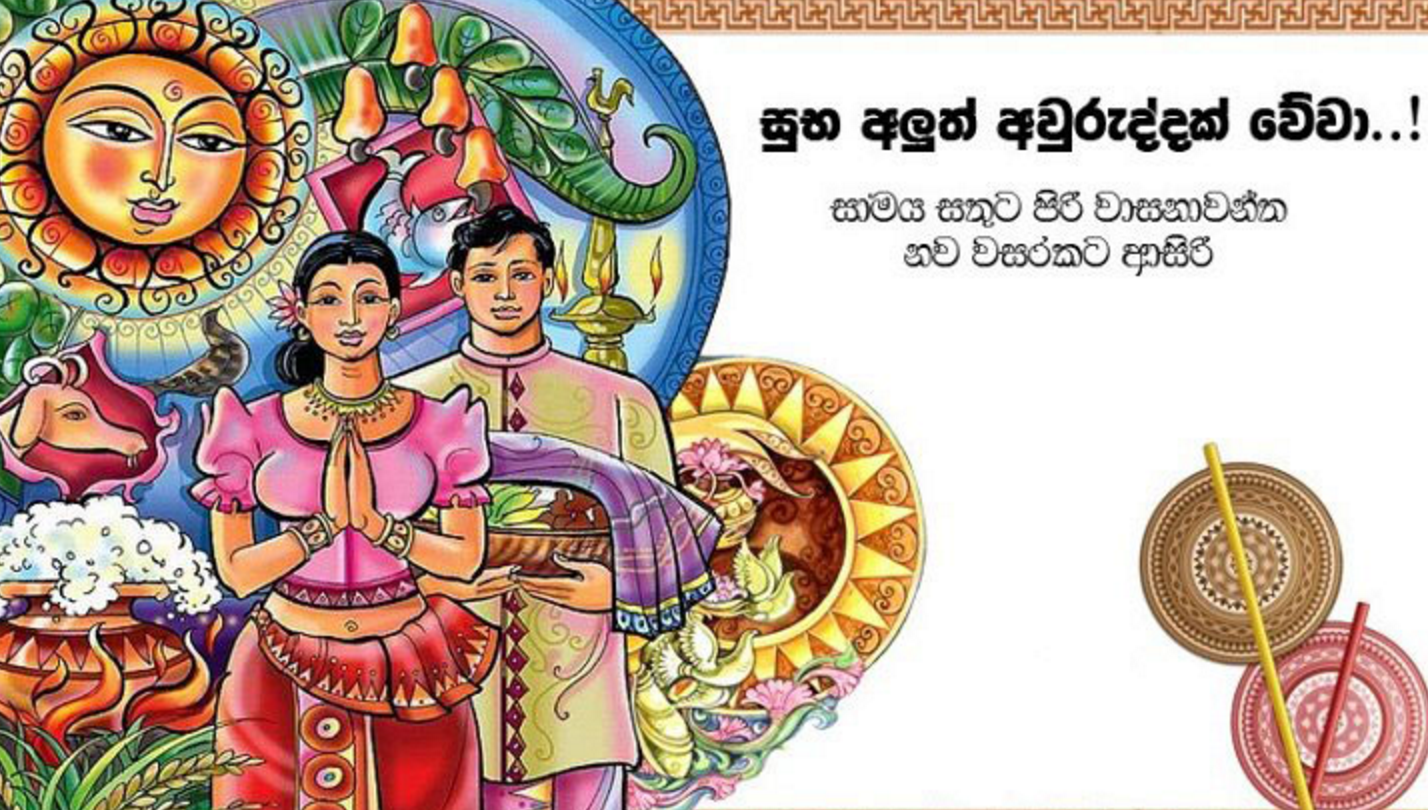 Sinhala New Year Clipart.