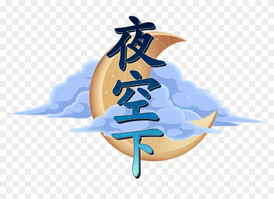 The Chinese Logo For A Night Sky Clipart (#2503712).