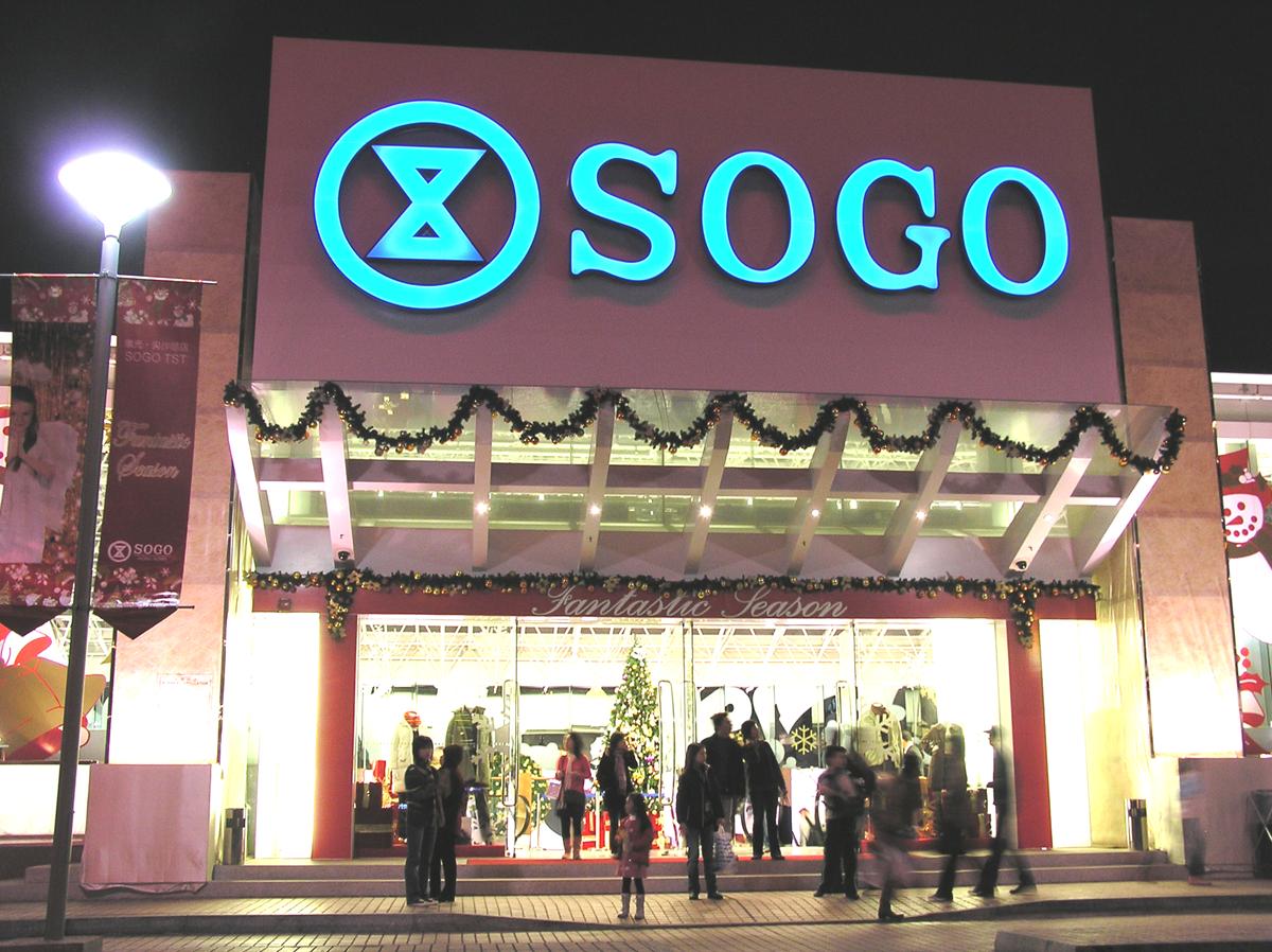 File:SOGO.