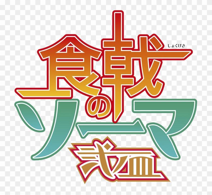 Shokugeki No Souma Ni No Sara Logo Japanese Language.