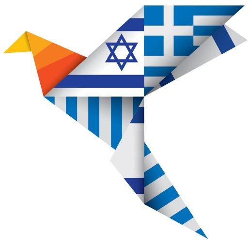 "Israeli Emb Athens on Twitter: ""Η ΕΞΕΓΕΡΣΗ ΤΩΝ ΖΟΝΤΕΡΚΟΜΑΝΤΟ."