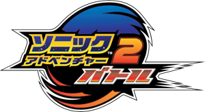 Sonic Adventure 2 Battle Logo Vector (.EPS) Free Download.