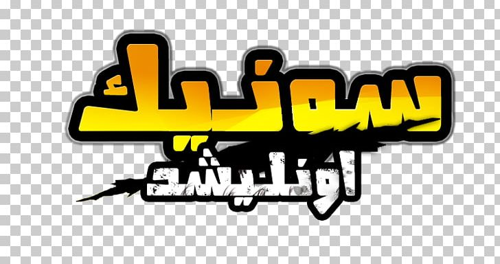 Sonic Unleashed Logo Brand Font PNG, Clipart, Arabic, Brand.