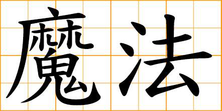 Chinese words: 魔法, magic, sorcery, wizardry, witchcraft.