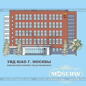 Building of Moscow South District Police.