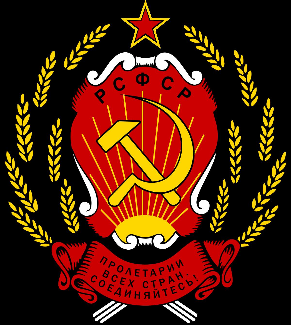 Emblem of the Russian Soviet Federative Socialist Republic.