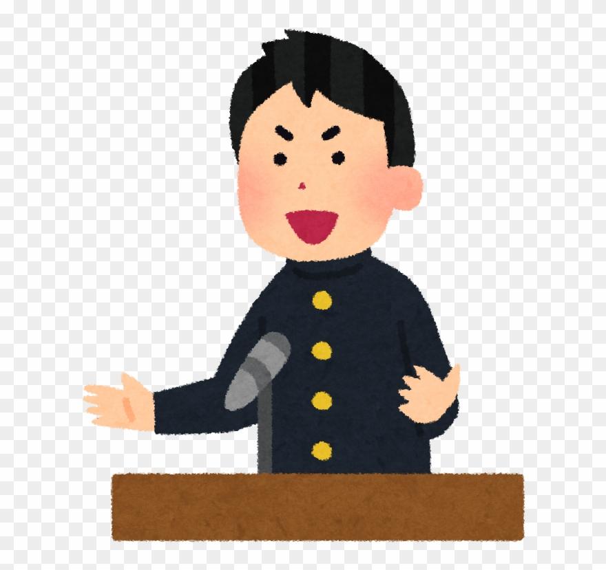 Student Speech Clipart.