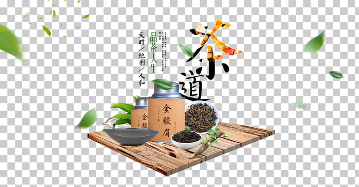 Tea Designer , Spring tea section material PNG clipart.
