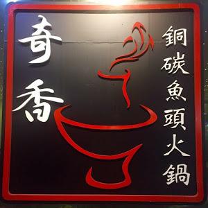 QI Xiang Fish Head Steamboat Logo @ 奇香铜碳鱼头火锅 Qi.