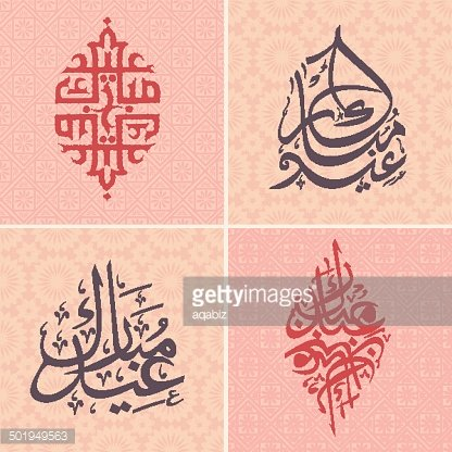 Set of stylish arabic islamic calligraphy of text Eid.