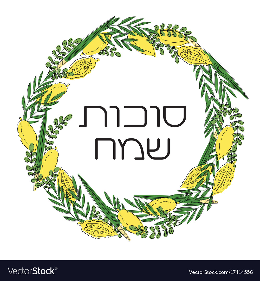 Sukkot jewish holiday greeting card.