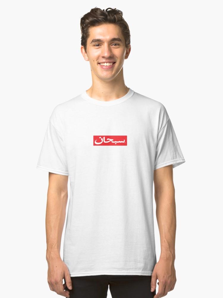 Supreme Arabic Box Logo.