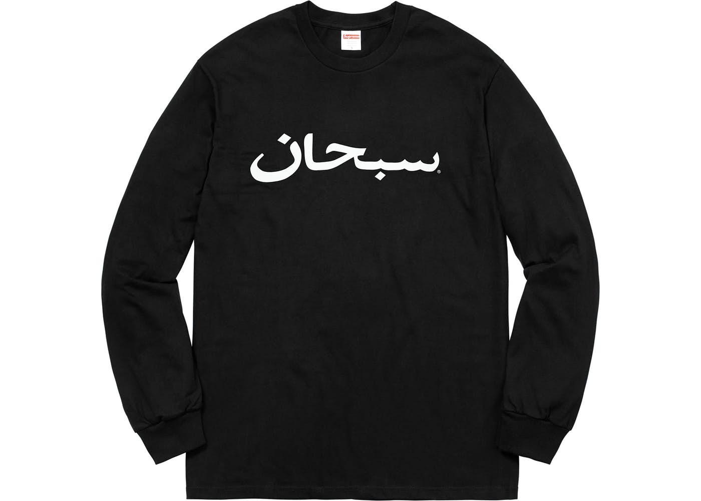 Supreme Arabic Logo Long Sleeve Tee Black size XL.